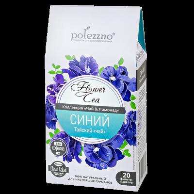 напиток POLEZZNO синий тайский чай 20 пакетов 1 уп.х 21 шт.