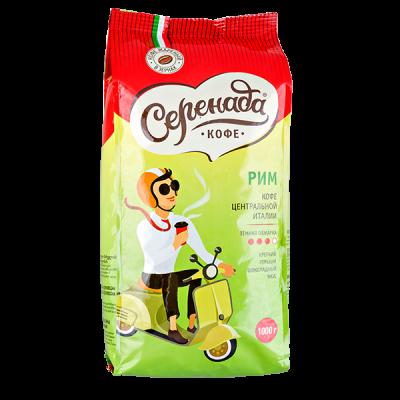 кофе Серенада РИМ 1 кг зерно 1 уп.х 5 шт.