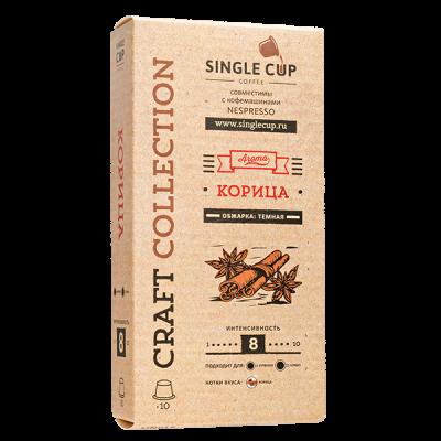 кофе капсулы SINGLE CUР Корица 1уп х 10 капсул