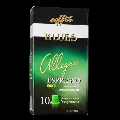 кофе капсулы BLUES ALLEGRO ESPRESSO  1уп х  10 капсул