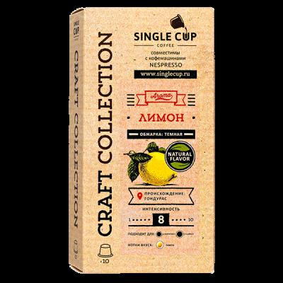 кофе капсулы SINGLE CUP Лимон 1 уп х 10 капсул