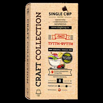 кофе капсулы SINGLE CUP Тутти-фрутти 1 уп х 10 капсул