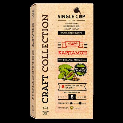 кофе капсулы SINGLE CUP Кардамон 1 уп х 10 капсул