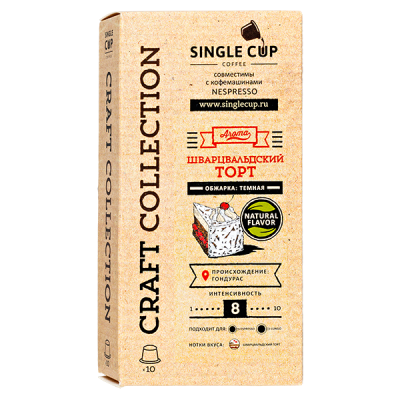 кофе капсулы SINGLE CUP Шварцвальдский торт 1 уп х 10 капсул