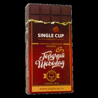 кофе капсулы SINGLE CUP Горячий Шоколад 1 уп х 10 капсул