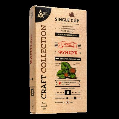 кофе капсулы SINGLE CUP Фундук 1 уп х 10 капсул