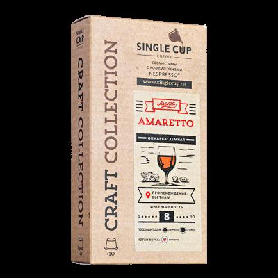кофе капсулы SINGLE CUP АМАРЕТТО 1уп х 10 капсул