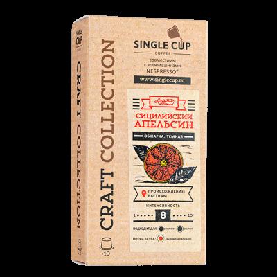 кофе капсулы SINGLE CUP Сицилийский Апельсин 1уп х 10 капсул