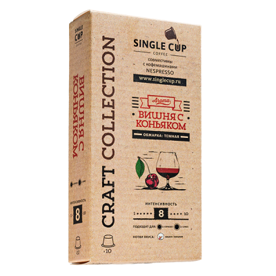 кофе капсулы SINGLE CUP Вишня с коньяком 1 уп х 10 капсул