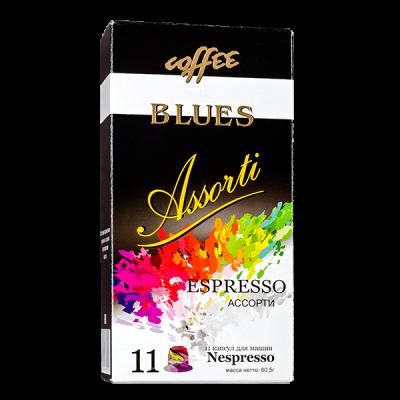 кофе капсулы BLUES ASSORTI ESPRESSO 1уп х  11 капсул