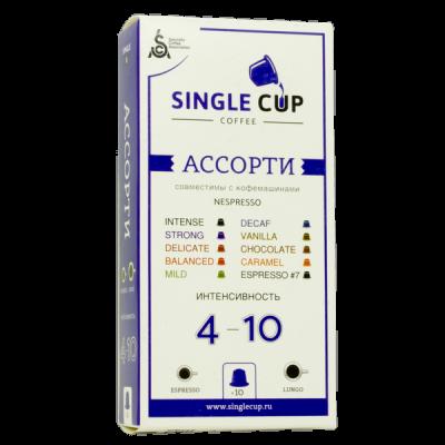 кофе капсулы SINGLE CUP АССОРТИ 1уп х 10 капсул